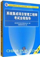 系统集成项目管理工程师考试全程指导(第3版)