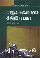 AutoCAD2008中文版机械绘图含上机指导