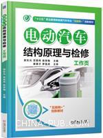 电动汽车结构原理与检修工作页
