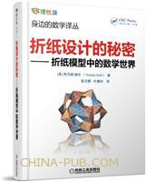 折纸设计的秘密----折纸模型中的数学世界