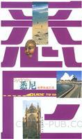 世界名城之旅--悉尼