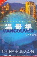 世界名城实用旅行手册系列--温哥华