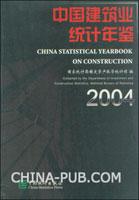 中国建筑业统计年鉴.2004