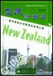 飞跃新西兰:留学移民生活指南及实用口语