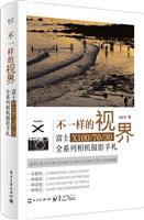 不一样的视界 富士X100/70/30全系列相机摄影手札(全彩)