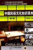 中国民俗文化知识读本第2版