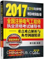 2017全国注册电气工程师执业资格考试辅导书―重点难点解析与典型例题精讲(发输变电专业)(第5版)