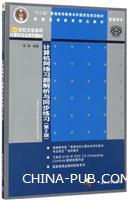 计算机网络习题解析与同步练习(第2版)(21世纪大学本科计算机专业系列教材)