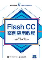 Flash CC案例应用教程