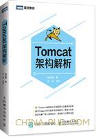 Tomcat架构解析