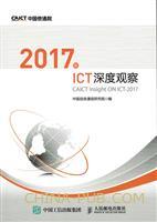 2017年ICT深度观察