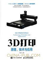 3D打印 原理 技术与应用