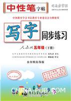 写字同步练习・人教版・五年级(下册)(描红)