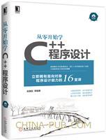 (特价书)从零开始学C++程序设计