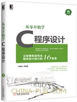 (特价书)从零开始学C程序设计