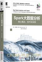 Spark大数据分析:核心概念、技术及实践
