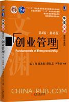 创业管理(第4版·基础版)