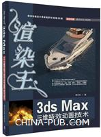 渲染王3dsMax三维特效动画技术(配光盘)