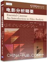 电影分析精要(新媒体传播理论与应用精品教材译丛)