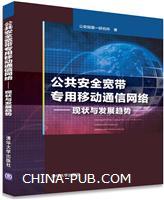 公共安全宽带专用移动通信网络――现状与发展趋势