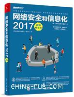 《网络安全和信息化2017超值精华本》(原《网络运维与管理》)
