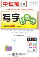 写字好老师・苏教版・六年级(下册)(描摹)