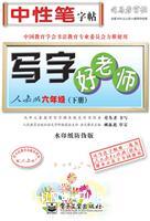 写字好老师・人教版・六年级(下册)(描摹)
