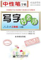 写字好老师・人教版・二年级(下册)(描摹)