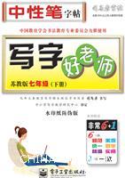 写字好老师・苏教版・七年级(下册)(描摹)