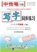 写字同步练习・人教版・六年级(下册)(描红)