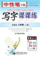 写字课课练・苏教版・二年级(下册)(描摹)