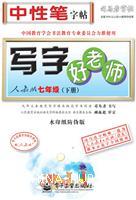写字好老师・人教版・七年级(下册)(描摹)