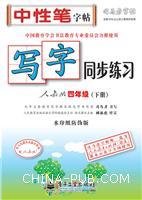写字同步练习・人教版・四年级(下册)(描红)