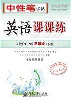 英语课课练・人教PEP版・三年级(下册)(描摹)