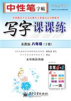 写字课课练・苏教版・八年级(下册)(描摹)