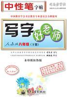 写字好老师・人教版・八年级(下册)(描摹)
