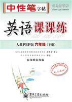 英语课课练・人教PEP版・六年级(下册)(描摹)