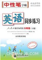 英语同步练习・人教版新目标英语・八年级(下册)(描红)