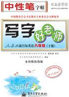 写字好老师・人教版新目标英语・八年级(下册)(描摹)