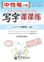 写字课课练・人教版・七年级(下册)(描摹)