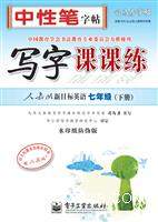 写字课课练・人教版新目标英语・七年级(下册)(描摹)
