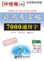 写字・7000通用字・钢笔楷书(描摹)