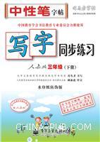 写字同步练习・人教版・三年级(下册)(描红)