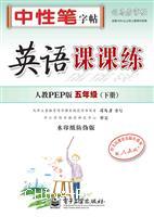 英语课课练・人教PEP版・五年级(下册)(描摹)