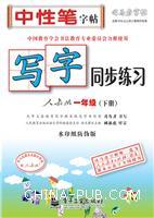 写字同步练习・人教版・一年级(下册)(描红)