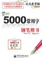 写字・5000常用字・钢笔楷书(描摹)