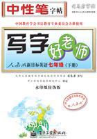 写字好老师・人教版新目标英语・七年级(下册)(描摹)