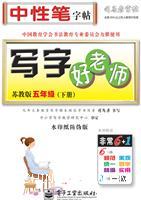 写字好老师・苏教版・五年级(下册)(描摹)