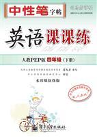 英语课课练・人教PEP版・四年级(下册)(描摹)