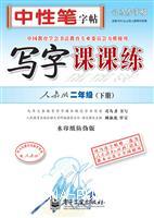 写字课课练・人教版・二年级(下册)(描摹)